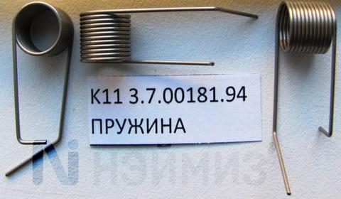 Пружина К11 3.7.00181.94