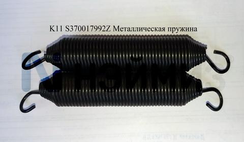 Пружина К11 3.7.00179.92