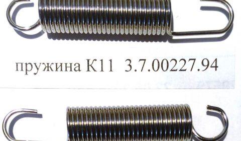 Пружина К11 3.7.00227.94