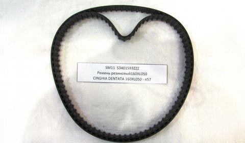 Ремень зубчатый 160хL050 SМ11 3.4.01593