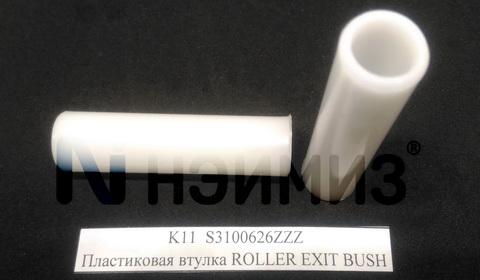 S3100626ZZZ Пластиковая втулка K11  ROLLER EXIT BUSH