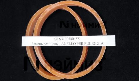 S310054048Z Ремень резиновый ANELLO PER PULEGGIA