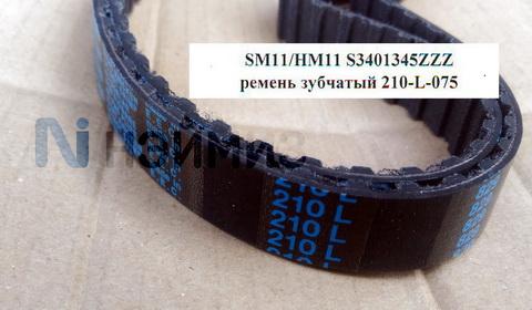 SM11/HM11 S3401345ZZZ  ремень зубчатый 210-L-075