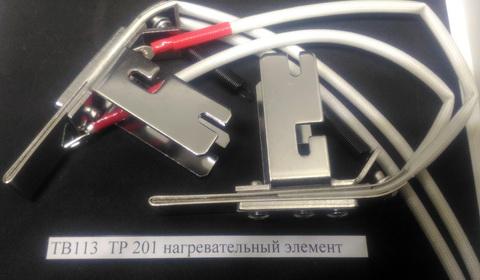 ТВ113 нагревательный элемент для ТР 201, поз.113