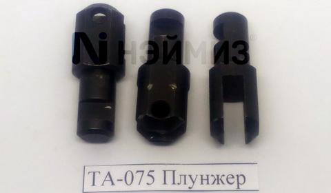 ТА-075 Плунжер поз.75