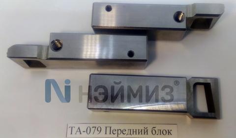 TA 079 Нож, передний брусок для стреппинг машины ТР201, поз.79