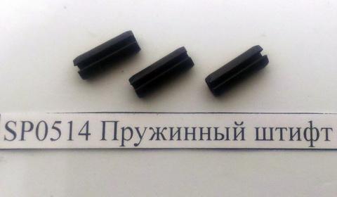 SP0514   Пружинный штифт, 5x14, поз.77