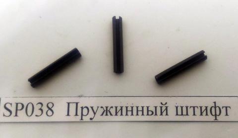SP0318, Пружинный штифт 3*18, поз.70