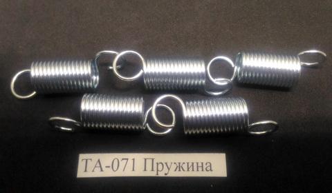 ТА-071 возвратная пружина, поз.71