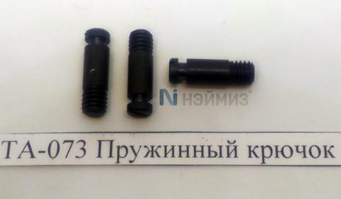 ТА-073 Пружинный крючок, поз.73
