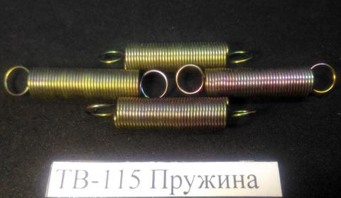 ТВ-115 Пружина, поз.115