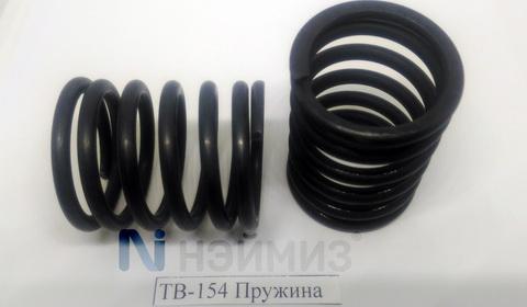 ТВ-154 Пружина, поз.154