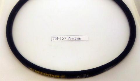 ТВ-157 V-ремень, поз.157 для стреппинг машины ТР201, 202