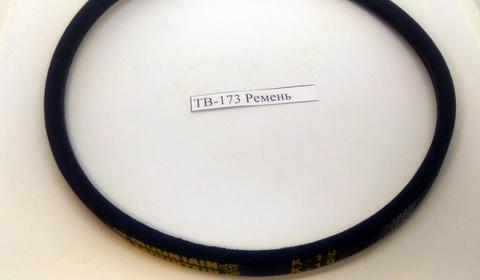ТВ-173 V-ремень, поз.173