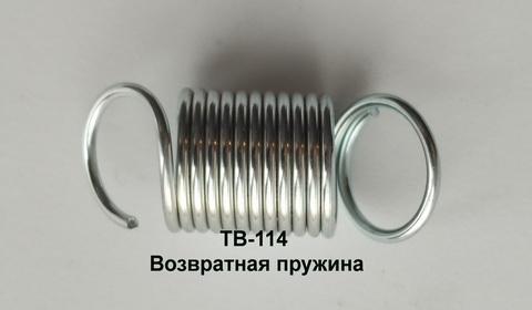 ТВ-114 Возвратная пружина, поз.227
