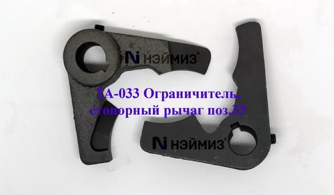 ТА-033 Ограничитель, стопорный рычаг, поз.33